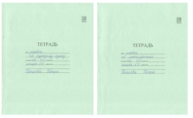 образец подписания тетради по правилам ФГОС