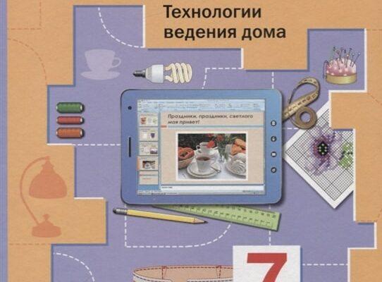 Технология для девочек 7 класс Симоненко